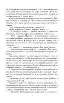 Космоолухи: рядом (в двух томах) — фото, картинка — 7