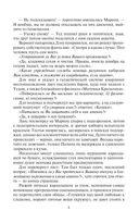 Космоолухи: рядом (в двух томах) — фото, картинка — 8
