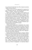 Гары Потэр і філасофскі камень — фото, картинка — 11