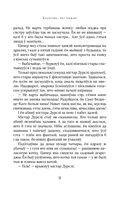 Гары Потэр і філасофскі камень — фото, картинка — 8
