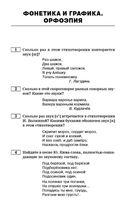 Занимательные задания по русскому языку. 5-9 классы — фото, картинка — 4