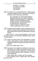 Занимательные задания по русскому языку. 5-9 классы — фото, картинка — 5