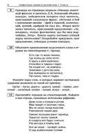 Занимательные задания по русскому языку. 5-9 классы — фото, картинка — 6
