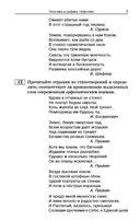 Занимательные задания по русскому языку. 5-9 классы — фото, картинка — 7