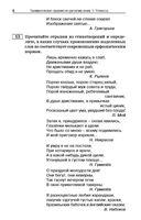Занимательные задания по русскому языку. 5-9 классы — фото, картинка — 8