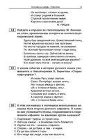 Занимательные задания по русскому языку. 5-9 классы — фото, картинка — 9