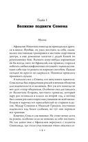 Афанасий Никитин и Создатель механизмов — фото, картинка — 2