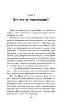 Афанасий Никитин и Создатель механизмов — фото, картинка — 12