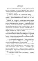 Афанасий Никитин и Создатель механизмов — фото, картинка — 13