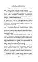 Афанасий Никитин и Создатель механизмов — фото, картинка — 14