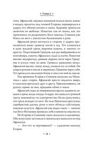 Афанасий Никитин и Создатель механизмов — фото, картинка — 15