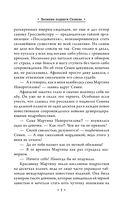 Афанасий Никитин и Создатель механизмов — фото, картинка — 4