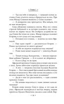 Афанасий Никитин и Создатель механизмов — фото, картинка — 7