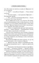 Афанасий Никитин и Создатель механизмов — фото, картинка — 8
