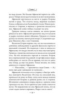 Афанасий Никитин и Создатель механизмов — фото, картинка — 9