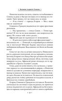 Афанасий Никитин и Создатель механизмов — фото, картинка — 10