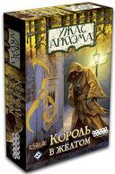 Ужас Аркхэма. Король в жёлтом (дополнение) — фото, картинка — 1