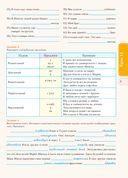 Русский язык как иностранный (базовый уровень). А1 — фото, картинка — 5