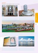 Русский язык как иностранный (базовый уровень). А1 — фото, картинка — 9