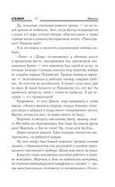 Питерская Зона. Ментол — фото, картинка — 11