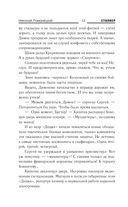 Питерская Зона. Ментол — фото, картинка — 12