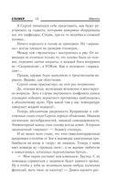 Питерская Зона. Ментол — фото, картинка — 13