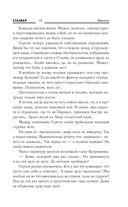 Питерская Зона. Ментол — фото, картинка — 15