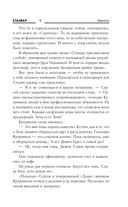 Питерская Зона. Ментол — фото, картинка — 9