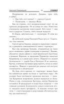 Питерская Зона. Ментол — фото, картинка — 10