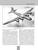 Конвэр В-36 «Миротворец». Гигант среди стратегических бомбардировщиков — фото, картинка — 9