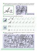 Прописи в линию. Буквы письменные. Тетрадь для занятий с детьми 6–7 лет — фото, картинка — 1