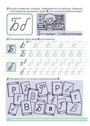Прописи в линию. Буквы письменные. Тетрадь для занятий с детьми 6–7 лет — фото, картинка — 2