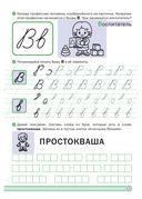 Прописи в линию. Буквы письменные. Тетрадь для занятий с детьми 6–7 лет — фото, картинка — 3