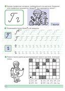 Прописи в линию. Буквы письменные. Тетрадь для занятий с детьми 6–7 лет — фото, картинка — 4