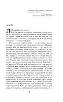 Путешествие из Петербурга в Москву — фото, картинка — 4