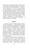 Путешествие из Петербурга в Москву — фото, картинка — 6