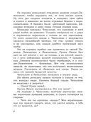 Приключения Чиполлино. Джельсомино в Стране лжецов — фото, картинка — 5
