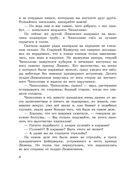 Приключения Чиполлино. Джельсомино в Стране лжецов — фото, картинка — 7