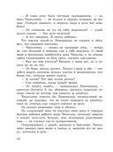 Приключения Чиполлино. Джельсомино в Стране лжецов — фото, картинка — 9