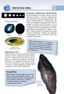 Звездное небо. Галактики, созвездия, метеориты — фото, картинка — 5