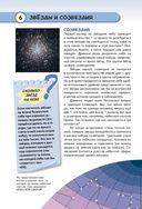 Звездное небо. Галактики, созвездия, метеориты — фото, картинка — 6