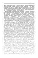 Старый Петербург. Забытое прошлое окрестностей Петербурга. Старая Москва — фото, картинка — 9