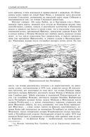 Старый Петербург. Забытое прошлое окрестностей Петербурга. Старая Москва — фото, картинка — 10