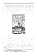 Старый Петербург. Забытое прошлое окрестностей Петербурга. Старая Москва — фото, картинка — 11