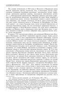 Старый Петербург. Забытое прошлое окрестностей Петербурга. Старая Москва — фото, картинка — 12