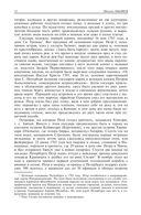 Старый Петербург. Забытое прошлое окрестностей Петербурга. Старая Москва — фото, картинка — 13