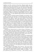Старый Петербург. Забытое прошлое окрестностей Петербурга. Старая Москва — фото, картинка — 14