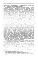 Старый Петербург. Забытое прошлое окрестностей Петербурга. Старая Москва — фото, картинка — 16