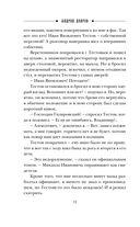 Ужин мертвецов. Гиляровский и Тестов — фото, картинка — 12