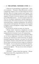 Ужин мертвецов. Гиляровский и Тестов — фото, картинка — 13